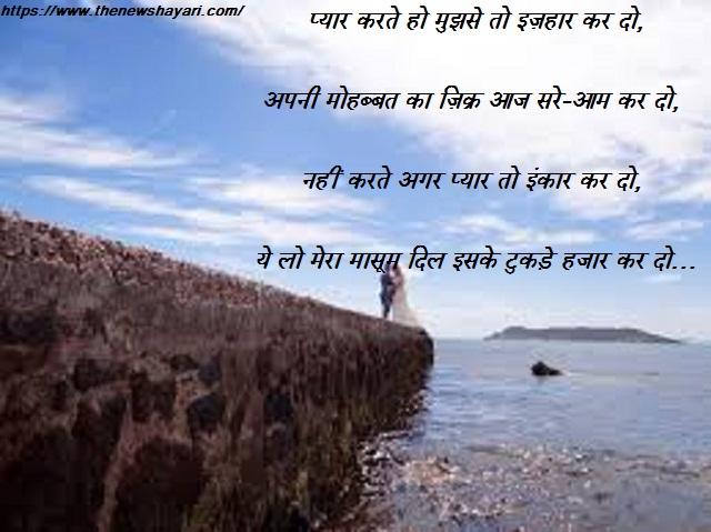 GF Propose Status Hindi