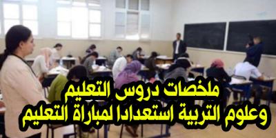 ملخصات دروس التعليم وعلوم التربية استعدادا لمباراة التعليم