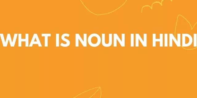 What is Noun in hindi