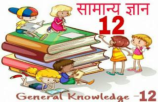 general knowledge in hindi