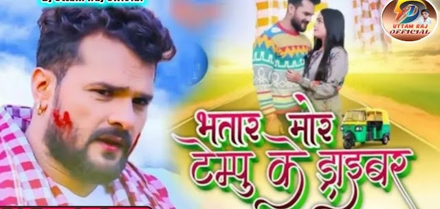 Bhatar Mor Tempu Ke Driver (भतार मोर टेम्पू के ड्राइवर) - Khesari Lal Yadav lyrics