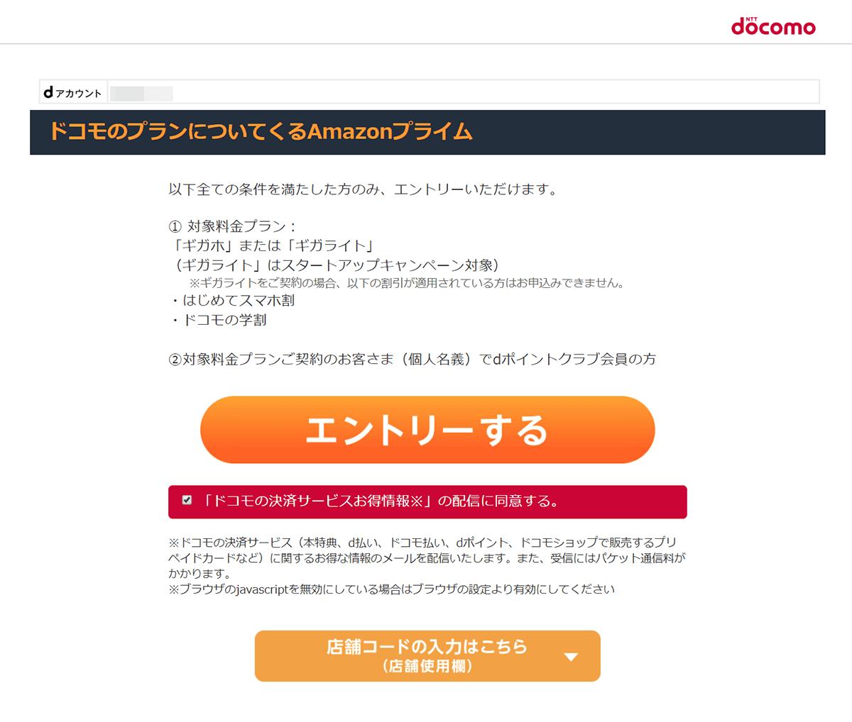 ドコモ アマゾン プライム