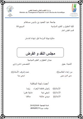 مذكرة ماستر: مجلس النقد والقرض PDF