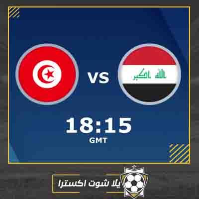 مشاهدة مباراة تونس والعراق