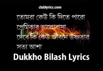 Dukkho Bilash Lyrics