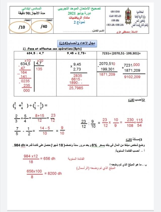 تصحيح نموذج الامتحان الموحد التجريبي مادة الرياضيات المستوى السادس ابتدائي