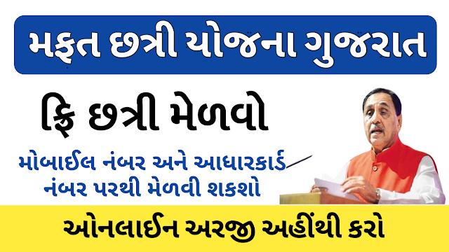 Free Umbrella scheme Mafat Chhatri Yojna Gujarat Apply Online ikhedut.gujarat.gov.in