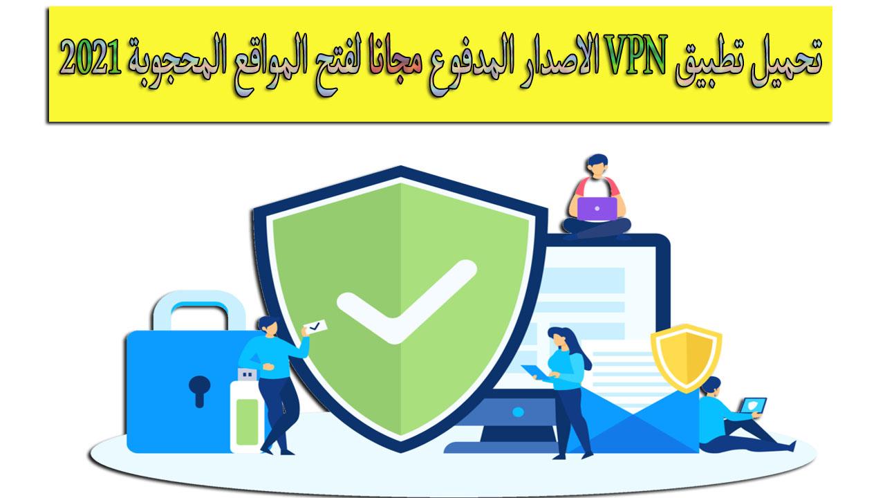تحميل تطبيق VPN الاصدار المدفوع مجانا لفتح المواقع المحجوبة 2021