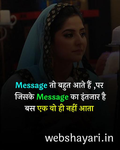 uska message nahi ata whatsapp status image