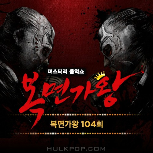 Various Artists – King of Mask Singer Ep.104