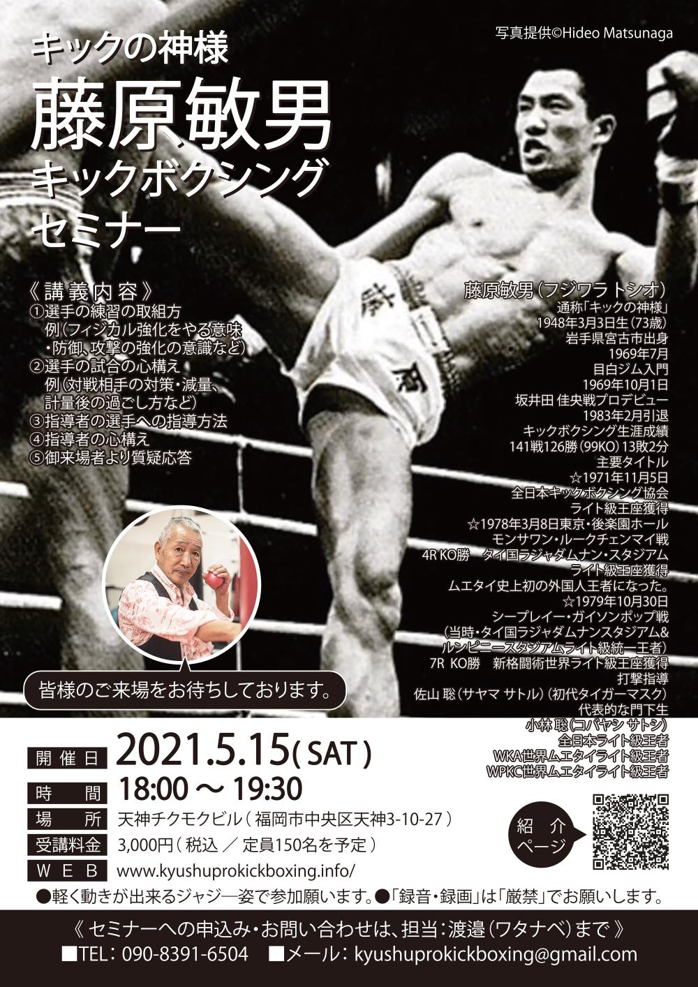 5.15(Sat) 藤原敏男キックボクシングセミナー