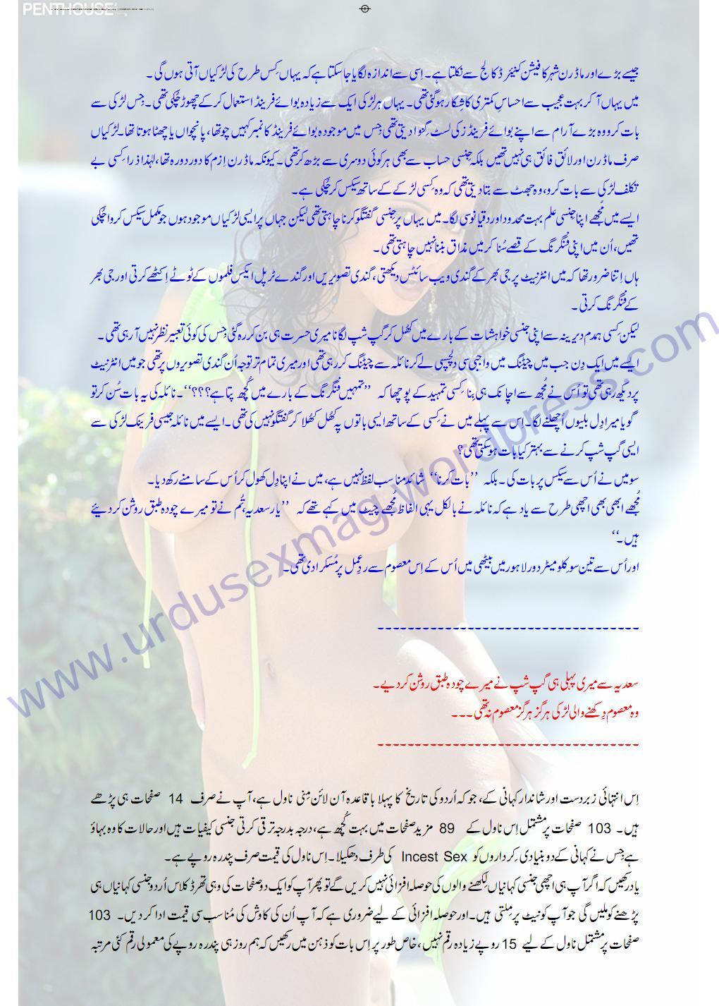 karachi sex stories in urdu