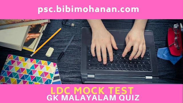 LDC Mock Test |നിങ്ങളുടെ പഠനം വിലയിരുത്താം|GK Malayalam Quiz 11-25