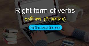 right form of verb এর নিয়মাবলী, right form of verb এর নিয়ম পিডিএফ , ছন্দে ছন্দে right form of verb right form of verb এর নিয়ম pdf download সহজে, right form of verb, right form of verbs for ssc, right form of verb পদফ, verb এর লিস্ট