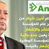 بن صالح يعين جدو جازية مديرة عامة للمؤسسة الوطنية للنشر والإشهار بالنيابة