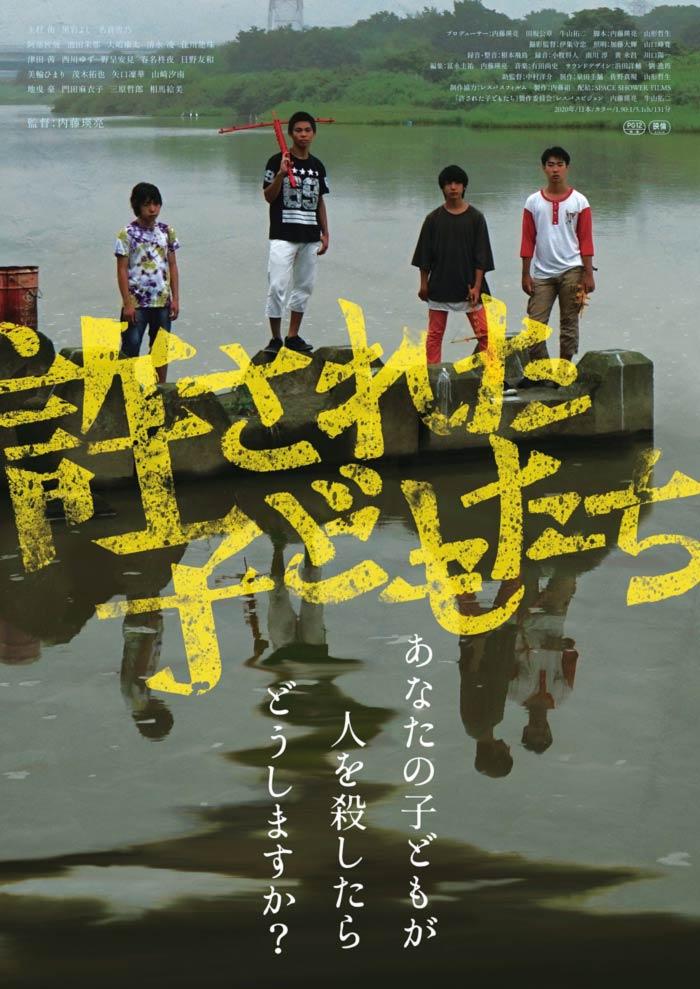 Forgiven Children (Yurusareta Kodomo-tachi) film - Eisuke Naito - poster