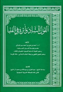 تحميل كتاب القول الشاذ وأثره في الفتيا pdf أحمد المباركي
