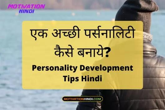 अच्छी पर्सनालिटी कैसे बनाये? | Tips for Personality Development in hindi