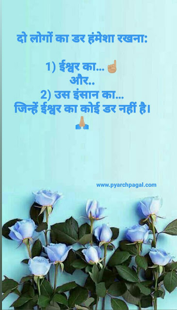 good thoughts images in hindi