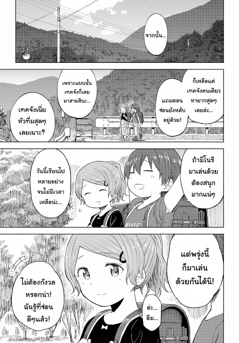Tsurezure Biyori - หน้า 5
