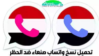 تحميل نسخ واتساب صنعاء الأزرق و الوردي SanaaApp