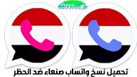 واتساب صنعاء  SanaaApp