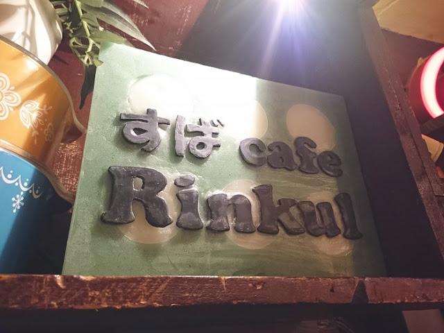 ロウでできた『すばcafe Rinkul』の置物の写真
