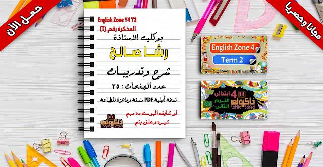 تحميل مذكرة انجلش زون للصف الرابع الابتدائي الترم الثاني للاستاذة رشا صالح