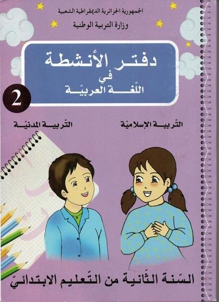 دفتر الأنشطة في اللغة العربية والتربية الاسلامية والمدنية السنة الثانية ابتدائي الجيل الثاني