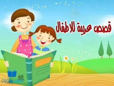 قصص عربية للاطفال جميلة جدا للاطفال الصغار