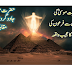 Hazrat Musa (AS)  beautiful incident of life | hazrat musa as ka waqia |...