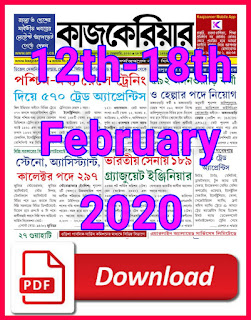 kaajcareer epaper pdf download - 12th February 2020 kaajcareer pdf by jobcrack.online