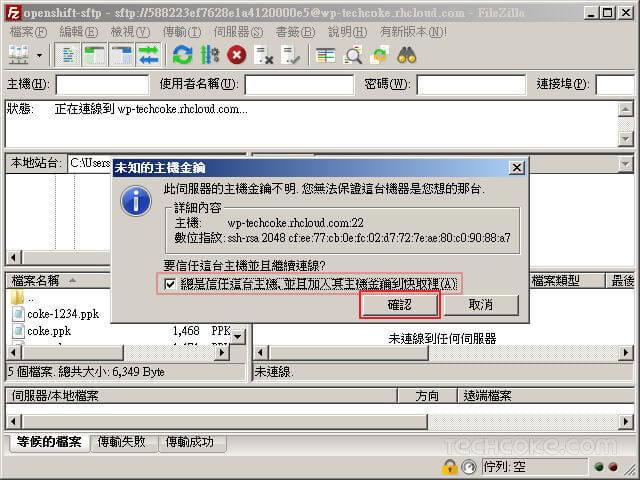 OpenShift 使用 FTP 連線,透過 FileZilla SFTP 管理檔案_306