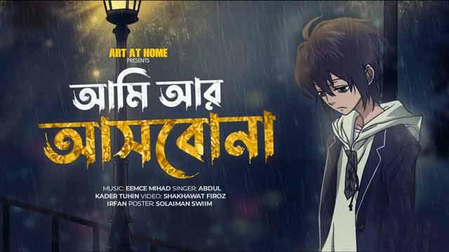 bengali geet ami ar ashbona lyrics