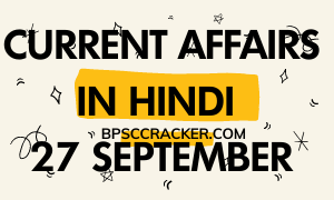 CURRENT AFFAIRS IN HINDI 27 SEPTEMBER