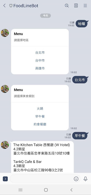 line_bot_buttons_template_message