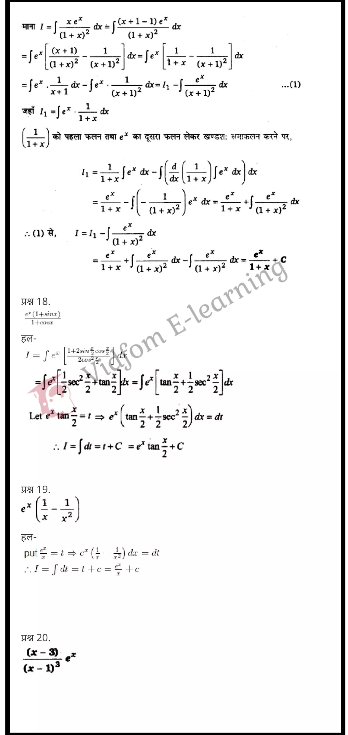 class 12 maths chapter 7 light hindi medium 56