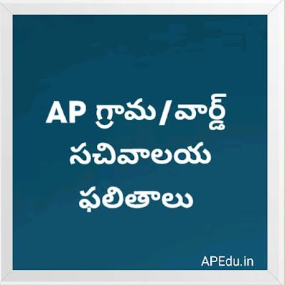 AP Grama/Ward sachivalaya Exam results