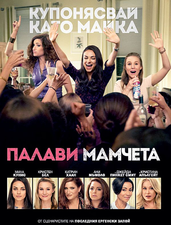 Bad Moms 2016 Free Download
