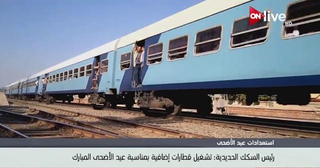 قائمة مواعيد وأماكن حجز تذاكر قطارات عيد الأضحى 2019 كامله