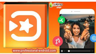 تحميل تطبيق فيفا فيديو برو Viva Video pro مهكر اخر اصدار مجاناً للأندرويد