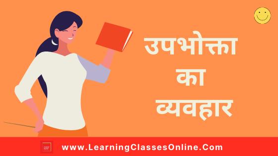 इकोनॉमिक्स लेसन प्लान on Consumer Behaviour in Hindi ( उपभोगता का व्यवहार पाठ योजना ) free download pdf