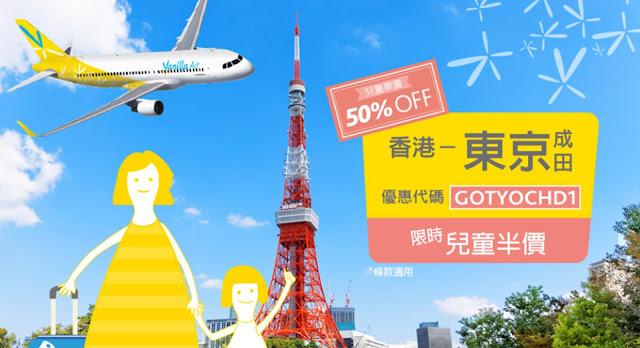 香草航空之「兒童機票半價」,小童東京機票HK$324起,今日(7月12日)中午1時開賣。
