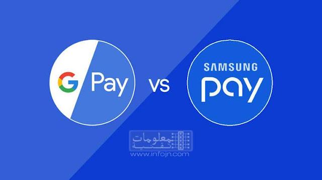 مقارنة بين Google Pay و Samsung Pay .. أيهما الأفضل؟
