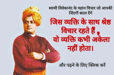 swami-vivekananda-ke-vichar-hindi