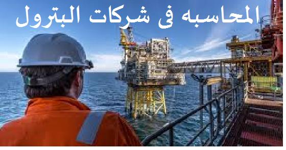 كتاب صناعة البترول