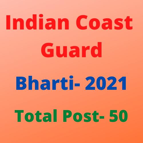 Indian Coast Guard Assistant Commandant Bharti 2021- भारतीय तटरक्षक सहायक कमांडेंट भर्ती 2021