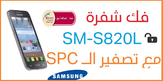 فك شفرة هاتف سامسونج Unlock Sim SM-S820L مع تصفير الـ SPC