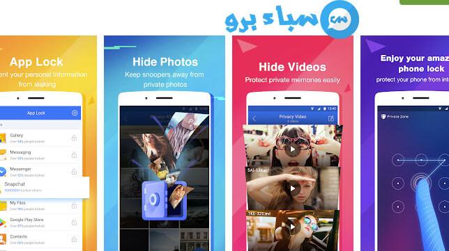 تطبيقات اخفاء الصور