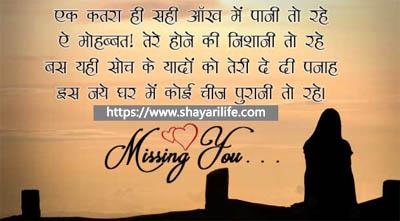 Hindi Love Shayari For GF